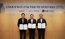 HDC현대산업개발, LG전자와 스마트홈·에너지 분야 협력