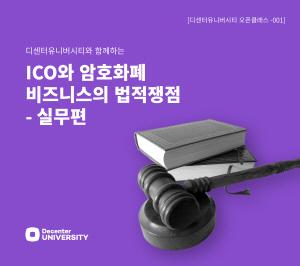 디센터, 법무법인 주원과 블록체인 산업 발전 업무협약... 오픈클래스 개최