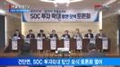 """[서울경제TV] 건설업계 """"노후 SOC 유지·보수 선제대응 나서야"""""""