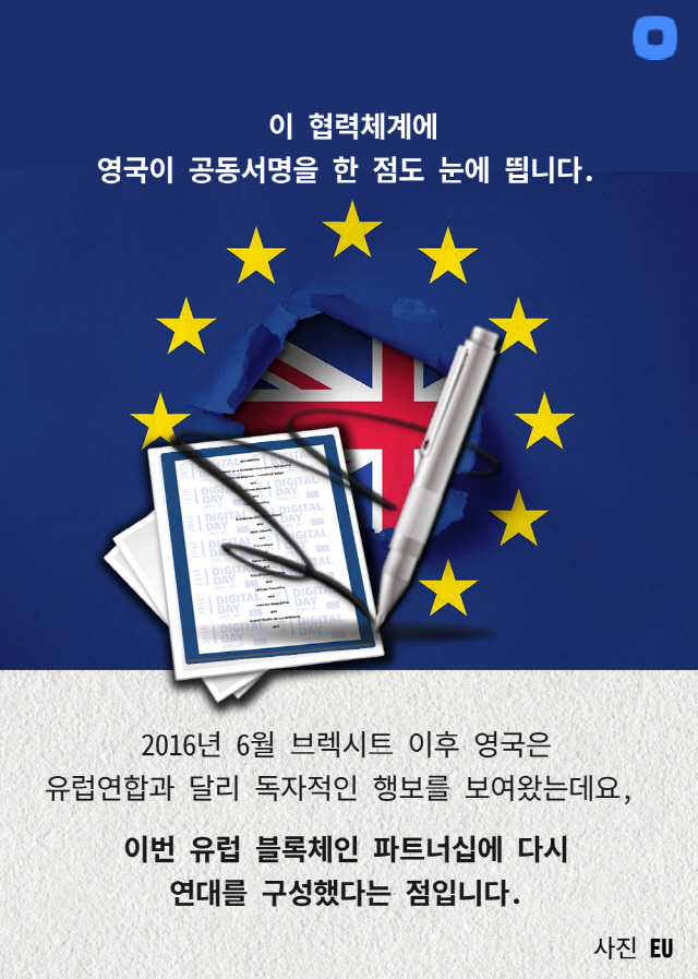 [카드뉴스] 블록체인 유럽연합에 손내민 영국