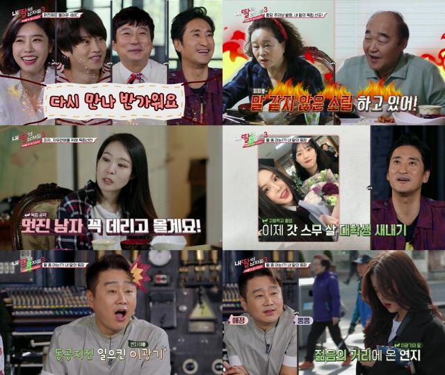'내딸남3' 신현준, 이광기 딸 미모에 '다행이네 아빠 안 닮아서'