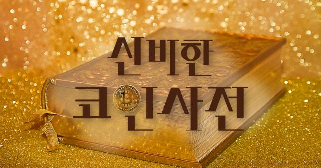 [신비한코인사전]13'채굴' 아닌 '수확', 넴(NEM)