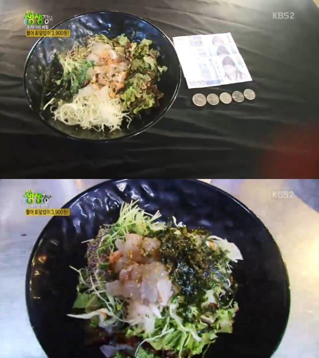 '생생정보' 3900원 회덮밥 맛집, 위치는?…인천 '어초사'