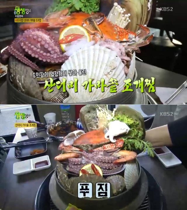 '생생정보' 산더미 가마솥 조개찜 맛집…오이도 '조개 브라더스'