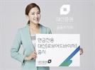 [에셋+ 베스트컬렉션] 대신증권 '연금전용 로보어드바이저'