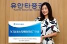 [에셋+ 베스트컬렉션] 유안타증권 'KTB코스닥벤처펀드'