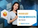 [에셋+ 베스트컬렉션] NH투자증권 '국채 선물 레버리지 ETN'