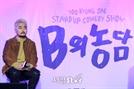 [종합] 유병재, 스탠드 업 코미디쇼 'B의 농담'...19금 '블랙 코미디'(ft.문학적 감수성)로 저격