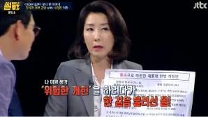 """'썰전' 나경원 """"'100분 토론', 진짜 황당했다..자료공방으로 본질 흐려져"""""""