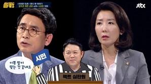 """'썰전' 나경원, """"드루킹 아주 큰 게이트. 국정원 댓글보다 더 엄하게 봐야 한다"""""""