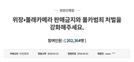'몰카 판매금지·처벌 강화' 靑 국민청원 20만명 넘겨