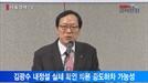 """[서울경제TV] 사퇴 김용환 소회 토로 """"후배하고 다투는 게 그러잖아"""""""