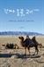 [책꽂이-진짜 몽골, 고비] 거칠지만 편안한 고비사막 매력