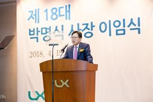 LX사장 임기 절반 남기고 사퇴