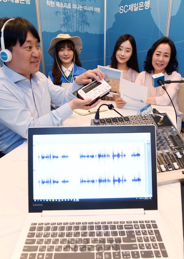 SC제일은행 '착한목소리페스티벌' 진행