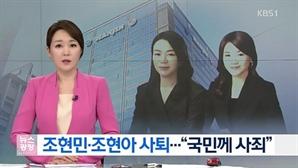 조현민-조현아 사퇴, '대한'이라는 국가적 이름 박탈해야 '국민청원 10만명 ↑'
