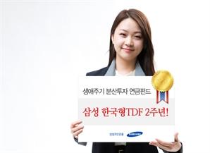 '삼성 한국형TDF'출시 2주년, 수탁고 4,200 억원 성장