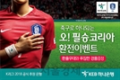 [서울경제TV] KEB하나은행, '오! 필승코리아 환전이벤트' 실시