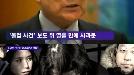 """조양호 회장, 조현아·조현민 사퇴 발표…""""믿을 수 없어"""" 여론은 여전히 싸늘"""