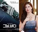 [SE★PIC] 수지, '그날, 바다' 포스터 게재..관람 독려