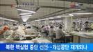 [서울경제TV] 폐쇄된 개성공단 입주 기업에 봄날 오나