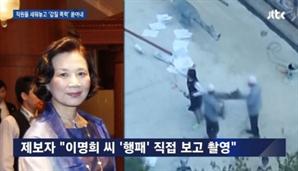 """'갑질 동영상' 이명희, 추가 폭력 제보…""""호텔 지배인 뺨 때리기도"""""""