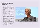 모두가 비트코인을 사기라고 해도, IMF는 뭔가 달랐다