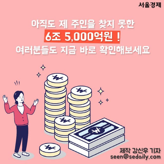 [카드뉴스] 주인없는 보험금 '6조5천억원' 내것인지 확인하는 방법