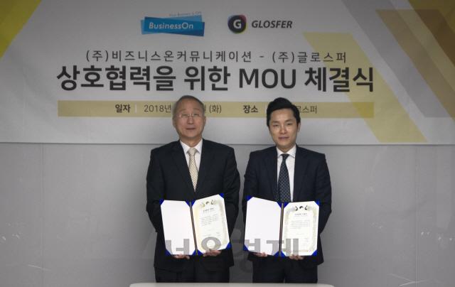 비즈니스온, 글로스퍼와 블록체인 기반 서비스 업무협약(MOU)체결