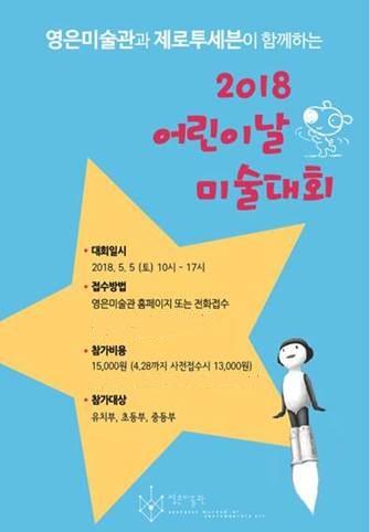 매일유업과 제로투세븐, 영은미술관과 어린이날 행사 개최