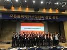 SKT·카카오·신한銀 블록체인으로 뭉쳤다…오픈블록체인협회 출범