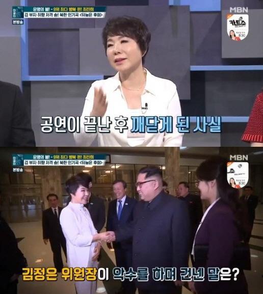 """'아궁이' 최진희 """"김정은, '뒤늦은 후회' 불러줘서 고맙다고 하더라"""""""