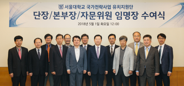 서울대, 국가전략사업 유치지원단 발족…7,100억원 유치 목표