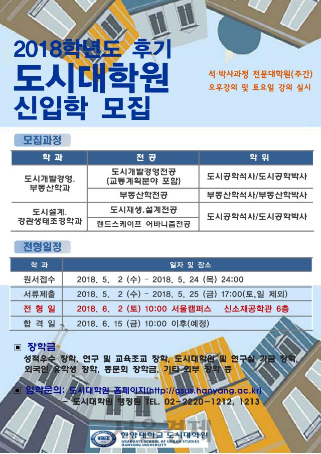 한양대, 도시대학원·부동산융합대학원 2018년 후기 신입생 모집