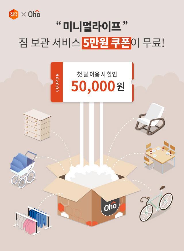 집닥-오호, 짐 보관 제휴 이벤트 진행