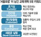 [서울포럼2018] 미래교육 5대 키워드는...호기심·인간성·맞춤형·창의융합·새로운 실험