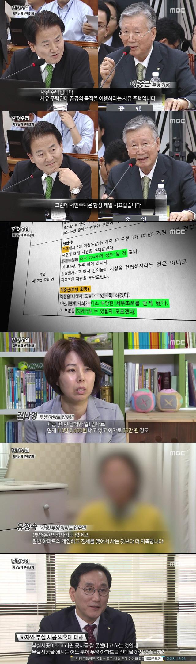 'PD수첩' 부영 이중근 회장 '서민 아파트 항상 시끄러워' 발언 재조명