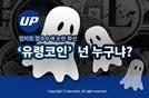 [카드뉴스]업비트 압수수색 논란 확산,'유령코인' 넌 누구냐?