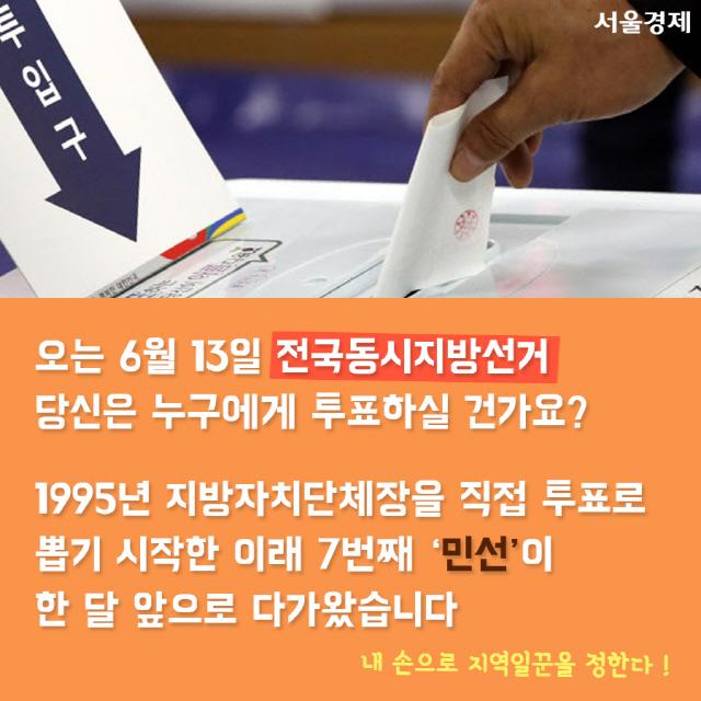 [카드뉴스] 어떤 단어에 끌리나요? 지방선거 각당 핵심공약 보니