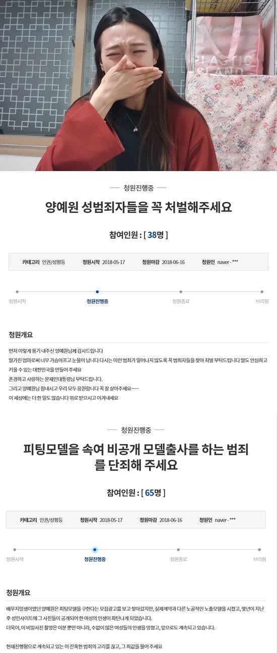 양예원·이소윤 성폭력 피해..'청와대 국민청원' 잇따라 등장