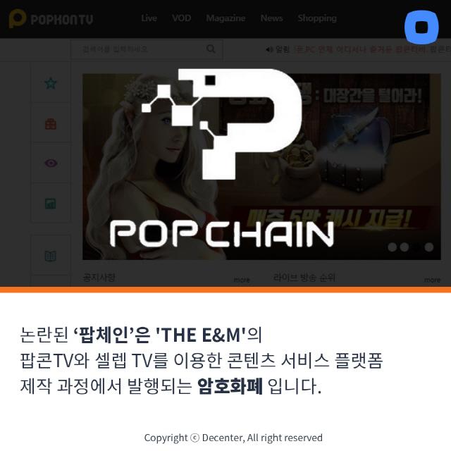 [카드뉴스]빗썸 '팝체인 번개 상장' 논란… 의혹 일파만파