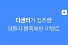 [블록체인이벤트]5월4주차…고려대 블록체인연구소 개소식서 밥 탭스콧 기조강연