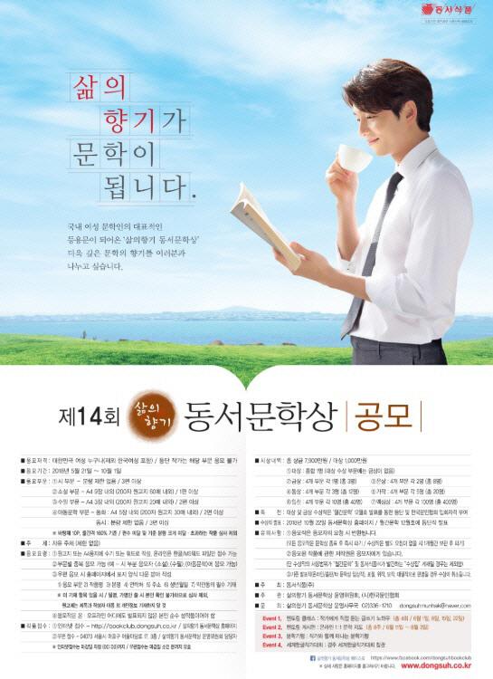 동서식품, 제14회 '삶의향기 동서문학상' 개최