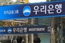 우리은행 '지주사' 전환, 블록체인 사업에 훈풍 불까?