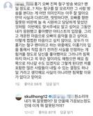 """이홍기, """"철구 방송 보느냐. 진실 알려달라"""" 팬 요구에 불편한 기색 """"뭐 잘못된 거냐"""""""