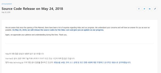 마이닝풀 해킹·과다 채굴·코드 비공개… '에이치닥' 출발부터 삐걱
