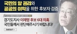 """자유한국당, 이재명 욕설파일 공개 """"듣고 판단하세요"""" · 이재명 """"법적 조치 할 것"""""""