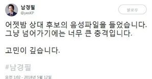"""자유한국당 홈페이지에 공개된 '이재명 음성파일' 어떻길래...남경필 후보 """"너무 큰 충격"""""""