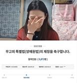 """양예원 카톡, 청와대 국민청원 여론 반전 """"무고죄 처벌 요청"""""""