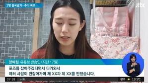 양예원 '카톡이 사건의 본질 흐려' 지적 나와 · 핵심은 스튜디오 내 성추행과 유출 '악플 자제 요망'